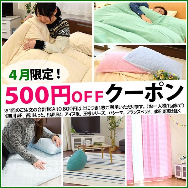 4月限定★税込10,800円以上のお買い物で500円引きクーポン