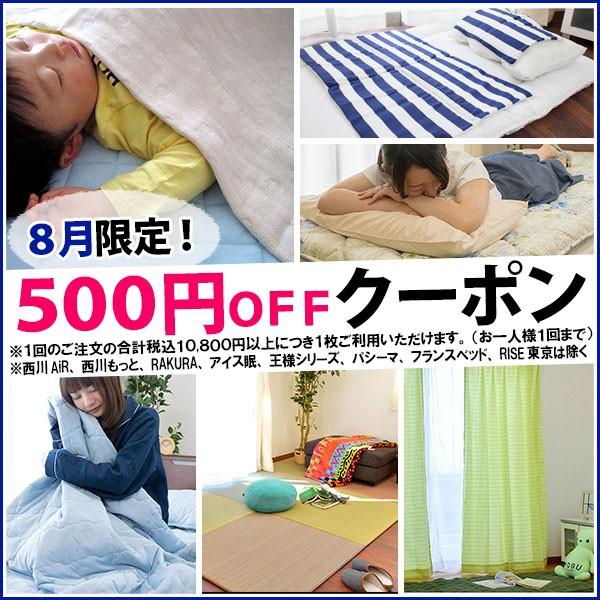 8月限定★税込10,800円以上のお買い物で500円引きクーポン