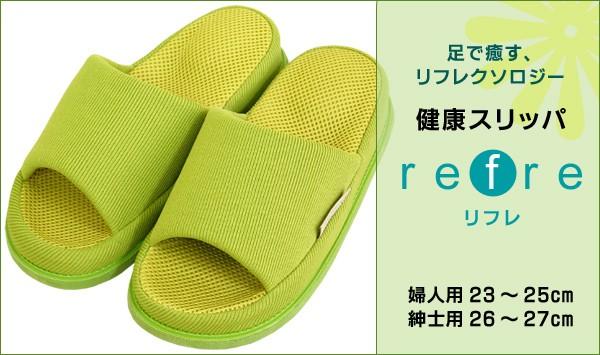 足で癒す、リフレクソロジー健康スリッパrefre(リフレ)