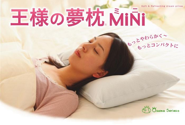 もっとやわらかく、もっとコンパクトに。王様の夢枕Mini(ミニ)