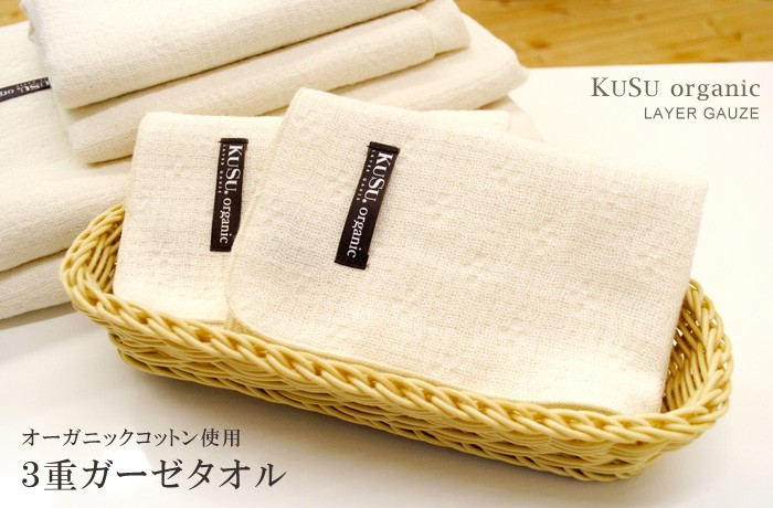 KuSu organic オーガニックコットン使用3重ガーゼタオル