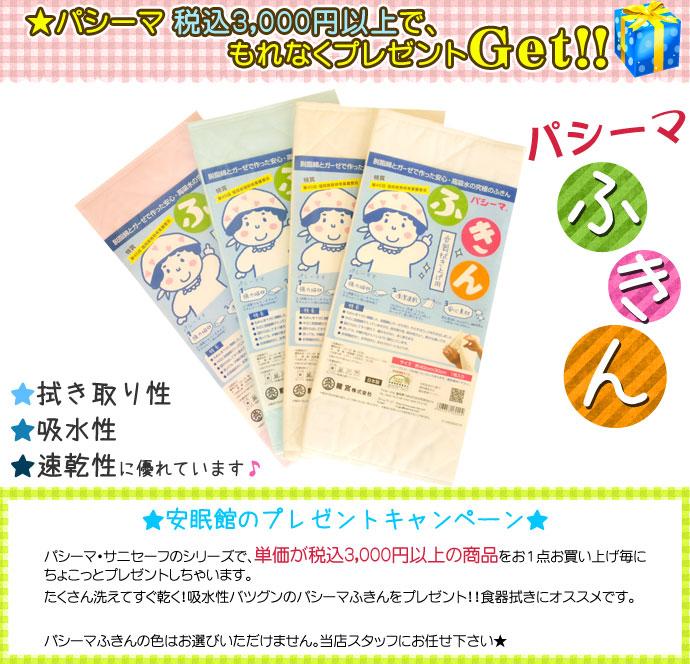 単品で3,000円以上のパシーマお買い上げでパシーマふきんプレゼント(色はおまかせ)
