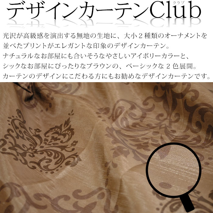 デザインカーテン「クラブ」