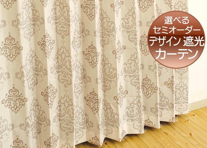 セミオーダーサイズのカーテン
