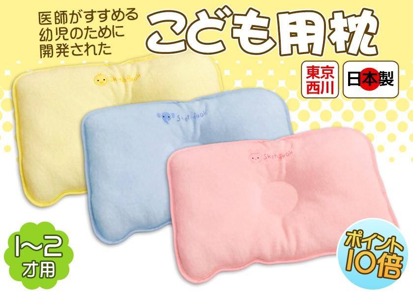 東京西川・国産【日本製】医師がすすめる幼児のために開発された子供用枕(くぼみ枕)