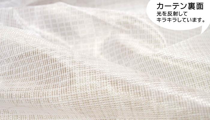 ミラー効果レースカーテン
