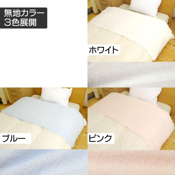 無地カラー、3色展開(ホワイト、ブルー、ピンク)
