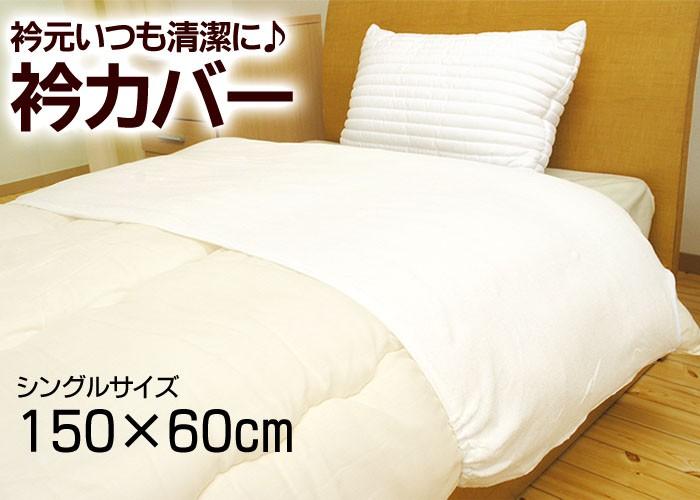 衿カバー150×60cm