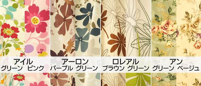 フラワー柄選べる4柄×2色カーテン