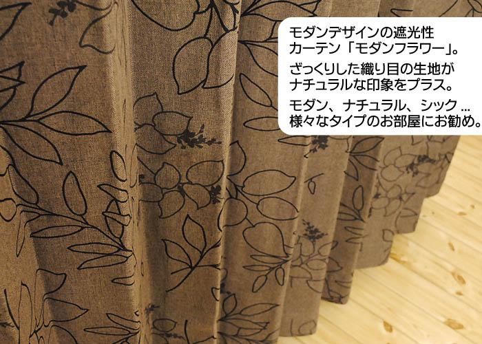 遮光性カーテン
