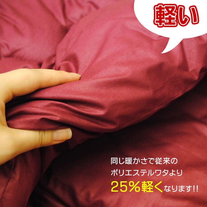 軽い!同じ暖かさで従来のポリエステルワタより25%軽くなる。