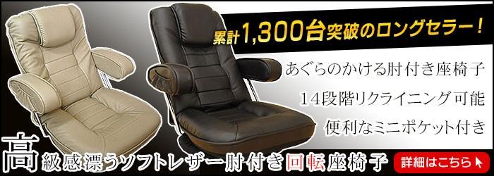 レザー調回転座椅子