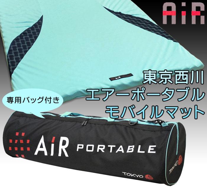 東京西川AiR(エアー)エアーポータブルモバイルマット