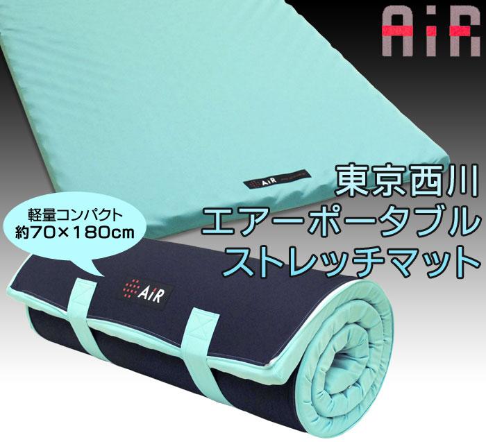 東京西川AiR(エアー)エアーポータブルストレッチマット