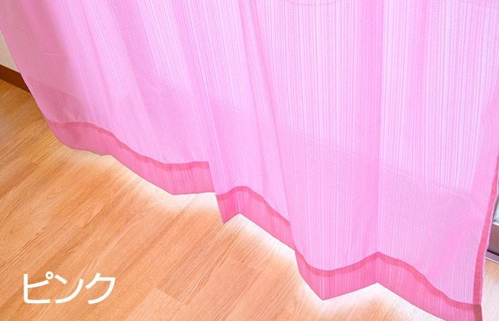 レースカーテン色ピンク