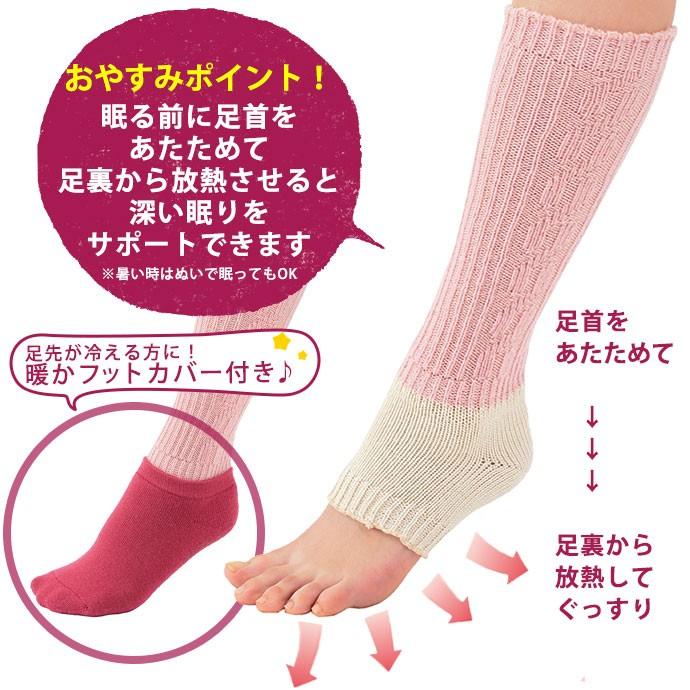 眠る前に足首をあたためて足裏から放熱させると深い眠りをサポートできます
