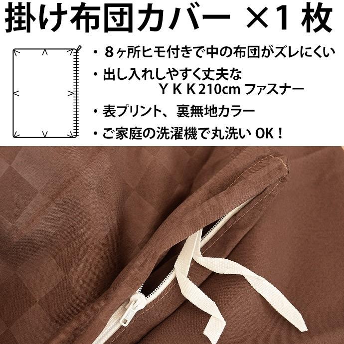 掛け布団カバー、8ヶ所ヒモ付き、YKK210cm全開ファスナー、表プリント裏無地、ウォッシャブル