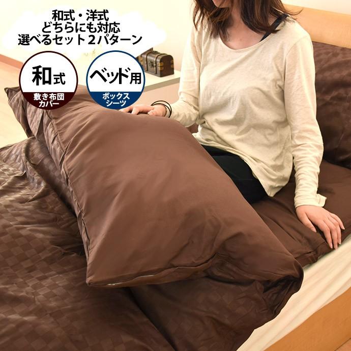 選べる2タイプ。和式(敷き布団カバーとのセット)、ベッド用(ボックスシーツとのセット)