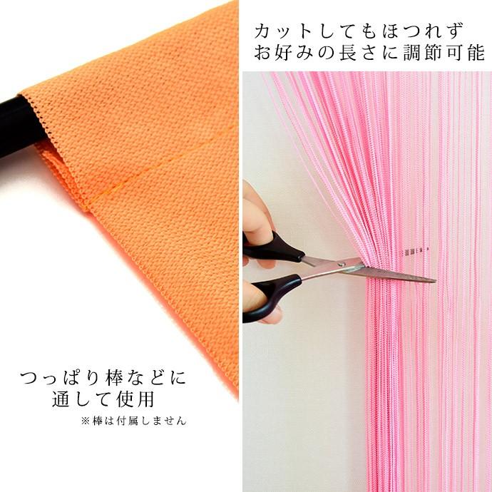 つっぱり棒などに通して使用。はさみでカットするなどして丈調節可能