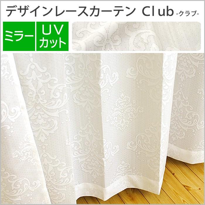 セミオーダーレースカーテン「クラブ」