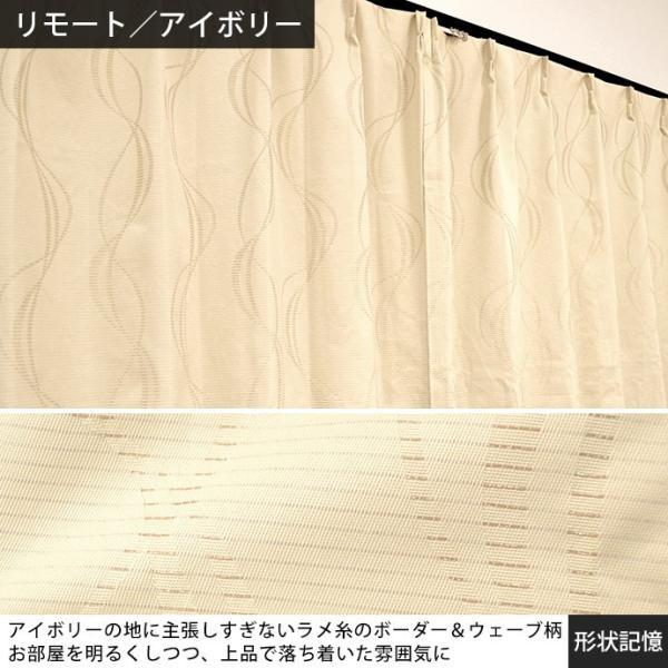 カーテン セット  おしゃれ 4枚セット 遮光1級 遮熱 遮音 ドレープ ミラーレース|futon|11
