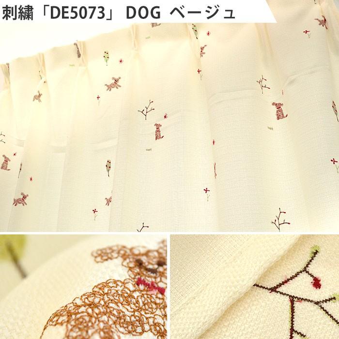 刺繍「DE5073」ベージュ