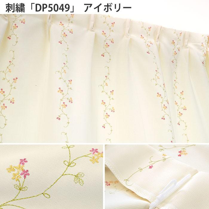 刺繍 「DP5049」 アイボリー