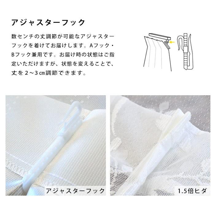 タッセル/1.5倍ヒダ/アジャスターフック