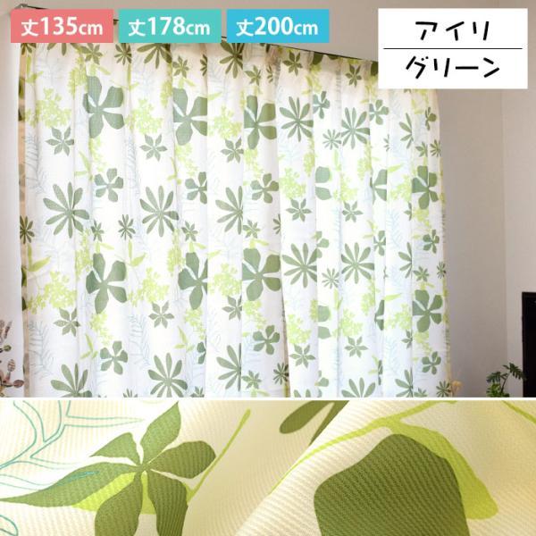 カーテン セット 4枚セット おしゃれ 幅100cm 丈135cm 178cm 200cm ドレープカーテン ミラーレースカーテン|futon|09
