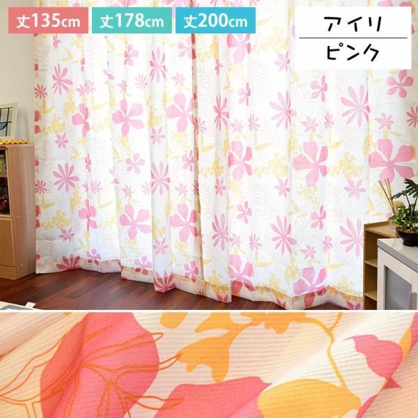 カーテン セット 4枚セット おしゃれ 幅100cm 丈135cm 178cm 200cm ドレープカーテン ミラーレースカーテン|futon|10