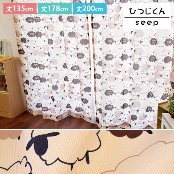 カーテン セット 4枚セット おしゃれ 幅100cm 丈135cm 178cm 200cm ドレープカーテン ミラーレースカーテン|futon|08