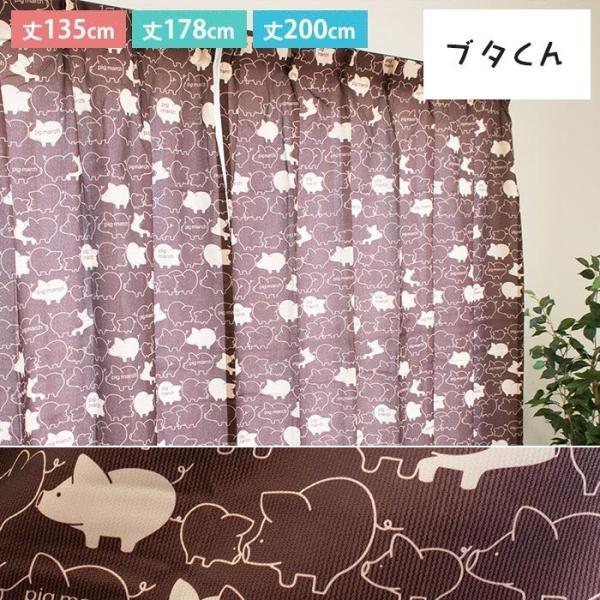 カーテン セット 4枚セット おしゃれ 幅100cm 丈135cm 178cm 200cm ドレープカーテン ミラーレースカーテン|futon|13
