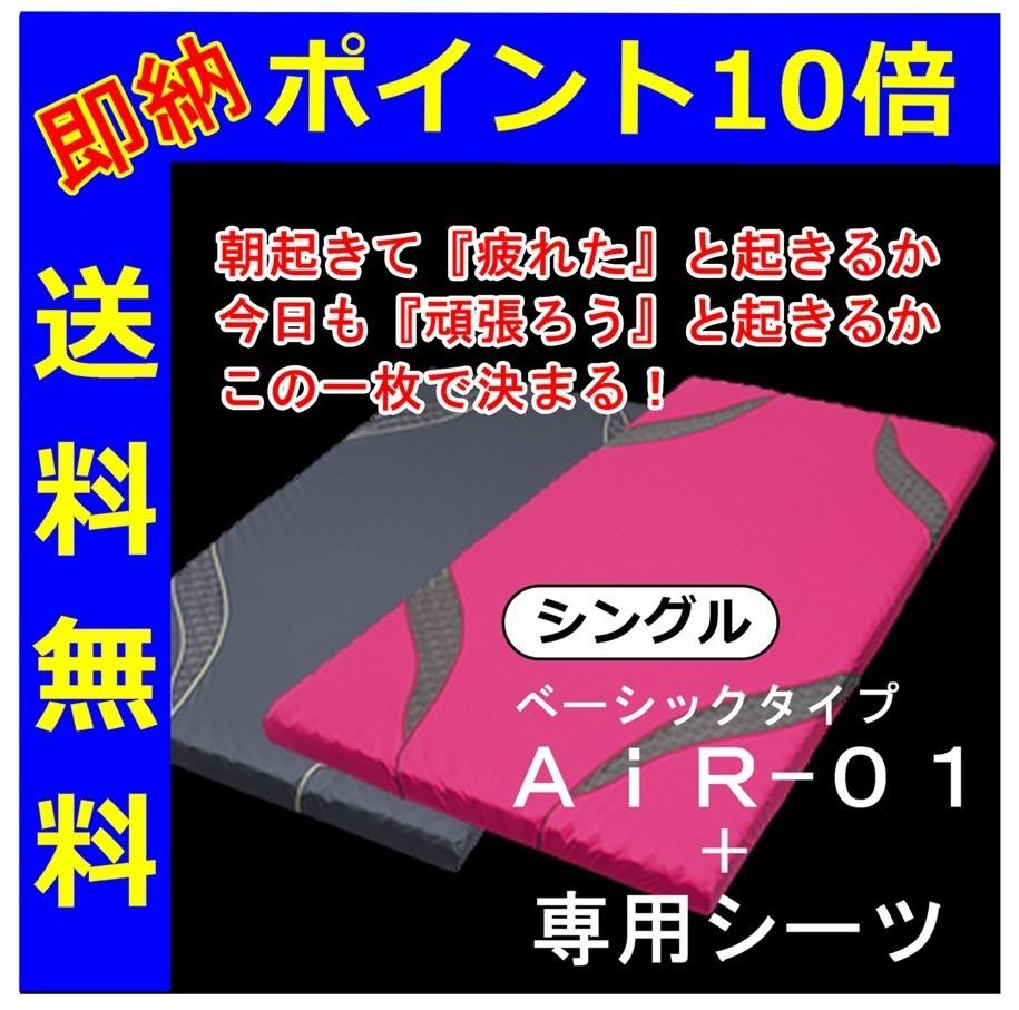【ポイント10倍】本体+専用シーツAiR-01(ベーシックタイプ)送料無料でお届け