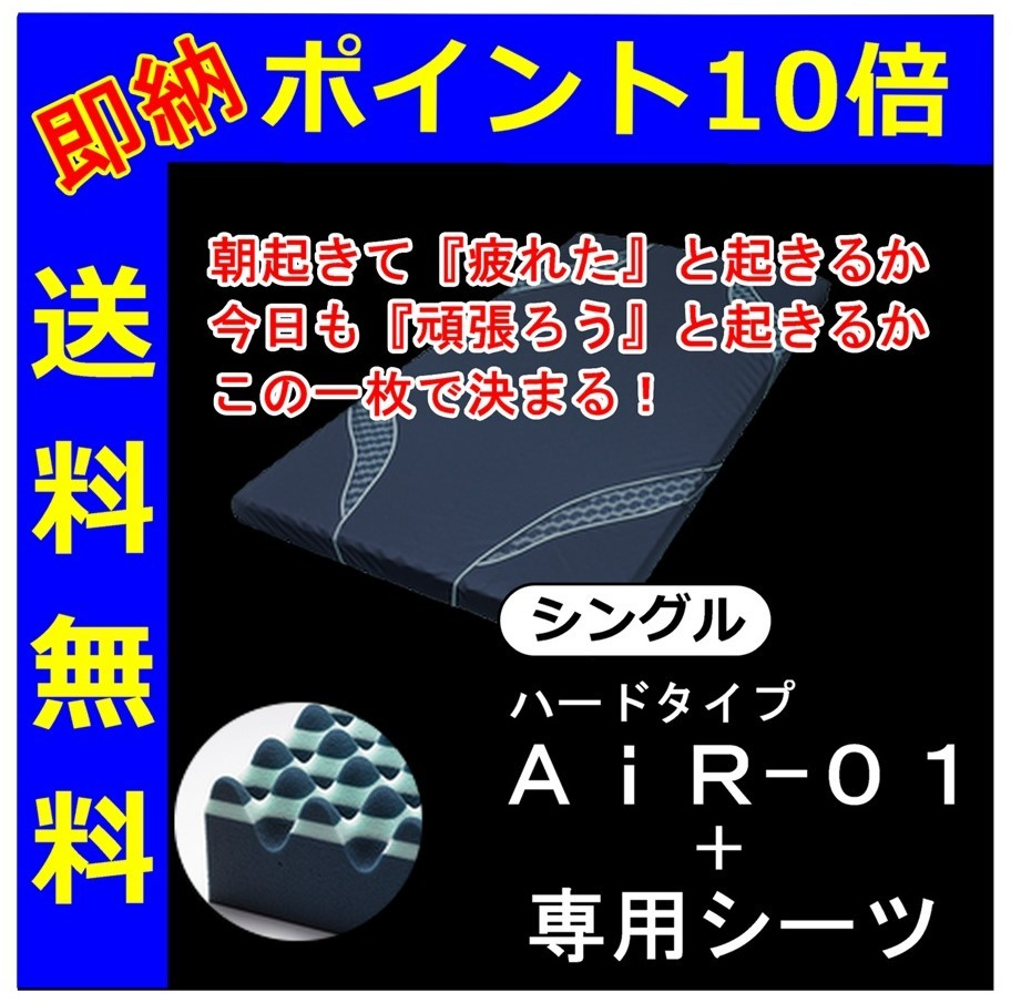 【ポイント10倍】本体+専用シーツAiR-01(ハードタイプ)送料無料でお届け