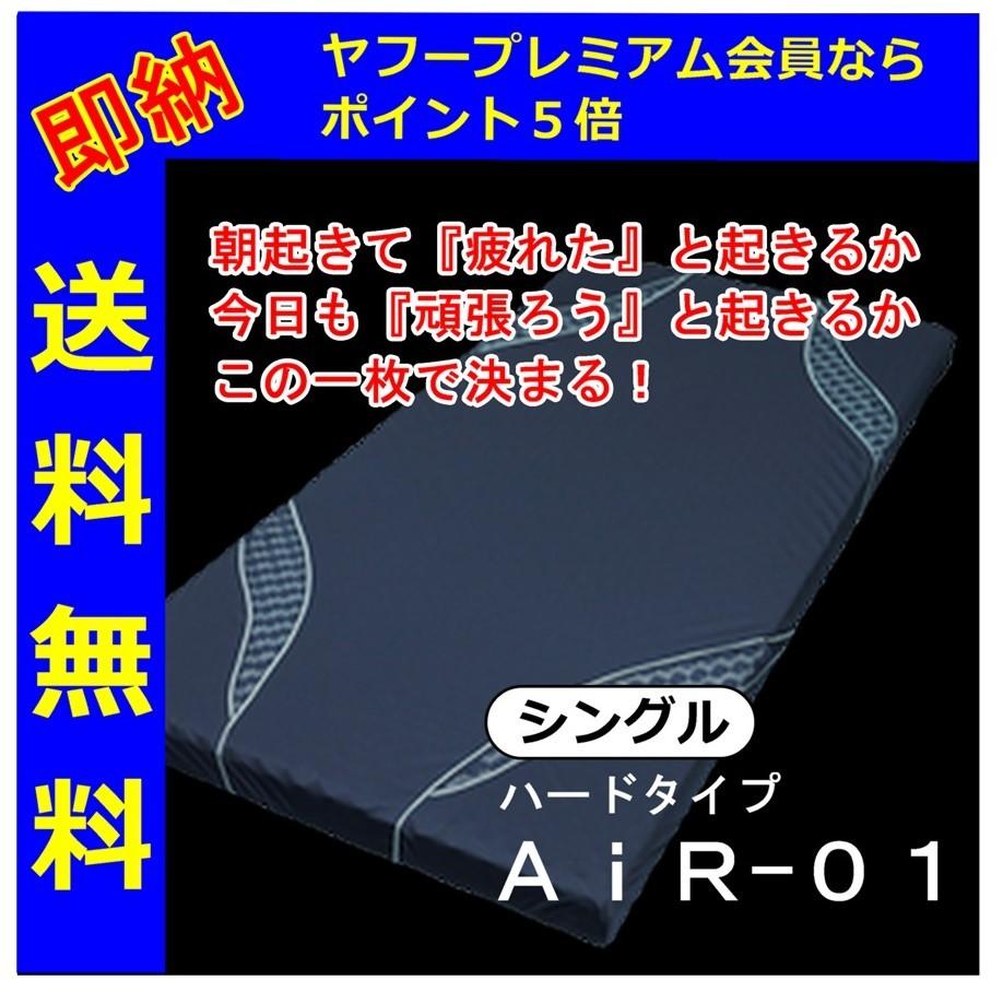 AiR-01(ハードタイプ)送料無料でお届け