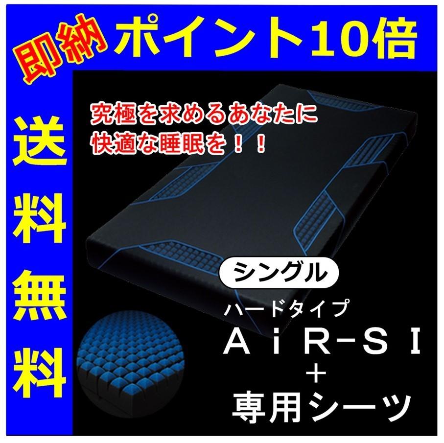 【ポイント10倍】本体+専用シーツAiR-03(ハードタイプ)<br>送料無料でお届け