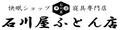 石川屋ふとん店ヤフー店 ロゴ