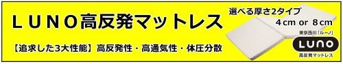 東京西川チェーン石川屋ふとん店