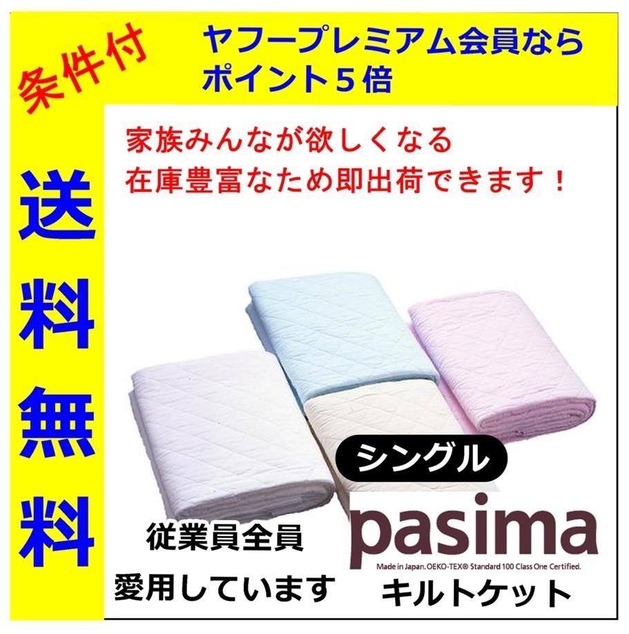 パシーマpasimaキルトケット※10,800円以上で送料無料