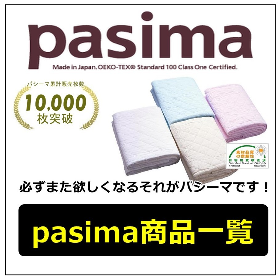 pasima必ずまた欲しくなるそれがパシーマです