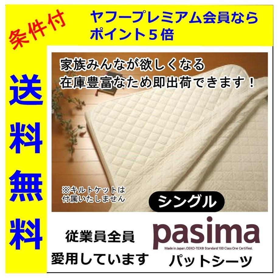 パシーマpasimaパットシーツ<br>※10,800円以上で送料無料