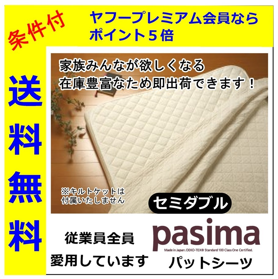パシーマpasimaパットシーツ※10,800円以上で送料無料