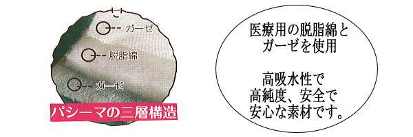 パシーマパジャマえり付き長袖薄タイプSS