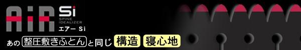 東京 西川 AIR SI エアー SIメンテナンス機能を強化した コンディショニング マットレス 日本製 あの整圧敷きふとんと同じ構造 寝心地 眠りを深化させるウレタンフォーム特殊立体特殊構造