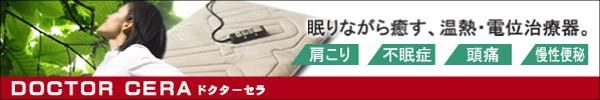 東京西川・ドクターセラSSS、ドクターセラルナは温熱と電位で、癒しながら眠る。 健康敷き布団。快眠と健康を同時にかなえる高機能