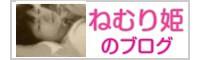 ねむり姫のブログ