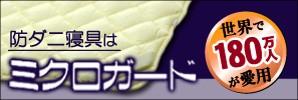teijin テイジン ミクロガード ダニや花粉、ハウスダストアレルギーの方に 超極細繊維ならシャットアウト 安心・快適・クリーンの防ダニ寝具