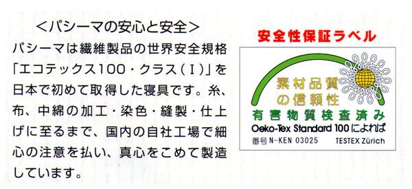 パシーマ セミダブル/ガーゼケット