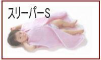 ぐっすり眠りたい人にパシーマのパジャマやスリーパーをギフトやプレゼントに喜ばれています