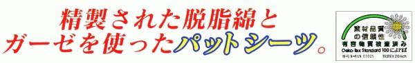 パシーマのパットシーツ 敷き専用サニセーフは精製された脱脂綿入りガーゼ敷きキルトパッドシーツ